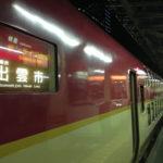 憧れの寝台列車「サンライズ出雲・瀬戸」で出かけよう
